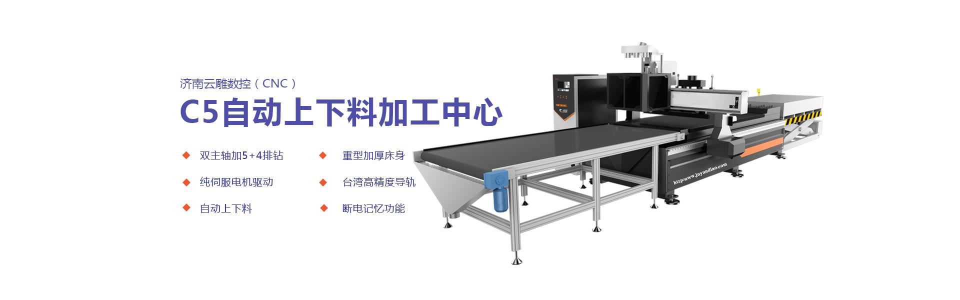 板式家具数控开料打孔一体机
