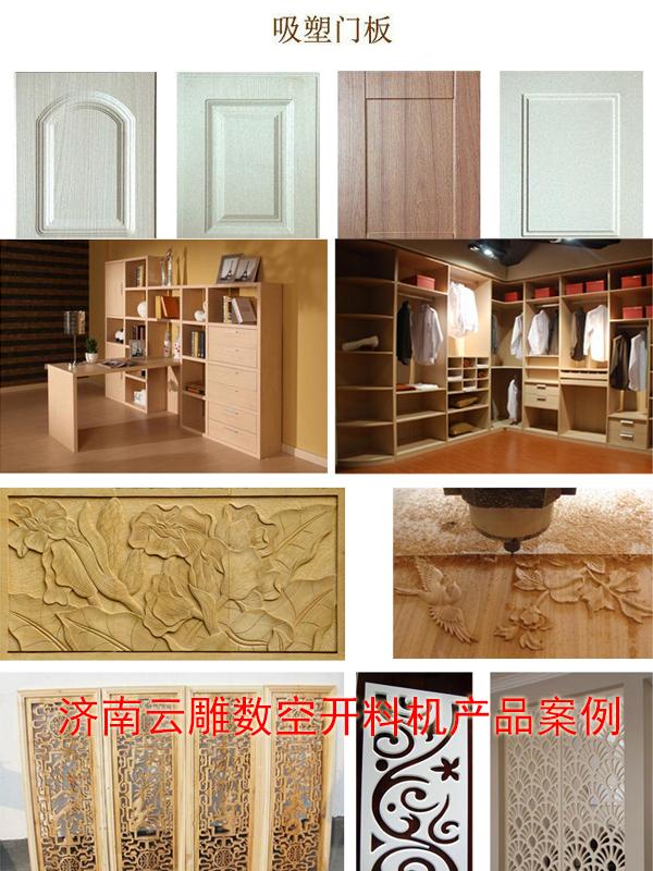 板式家具橱柜门开料机