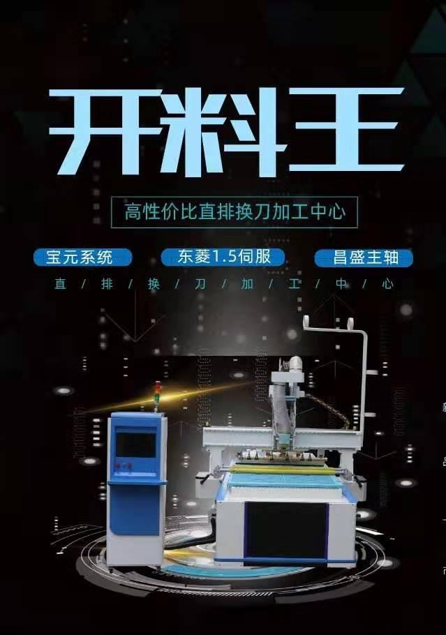 YD--1325四工序数控开料机